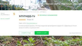 Отзывы smmapp.ru создание и продвижение сайта под ключ реклама
