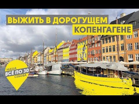 Дешевый Копенгаген |
