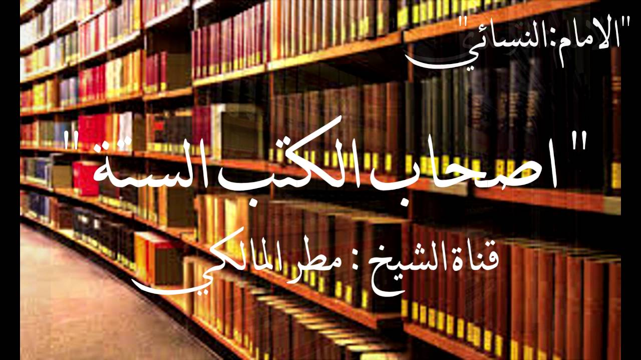 Image result for ‫كتب الستة‬‎