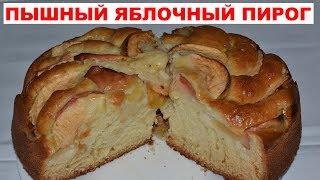 ПЫШНЫЙ ЯБЛОЧНЫЙ ПИРОГ с нежным вкусом. Простой рецепт вкусного пирога с яблоками