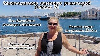 Крым ПМЖ: Как обманывают риэлторы в Крыму. Менталитет местных риэлторов (часть 3)