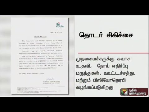 Apollo hospital Letter on CM Jayalalithaa given continuous treatment