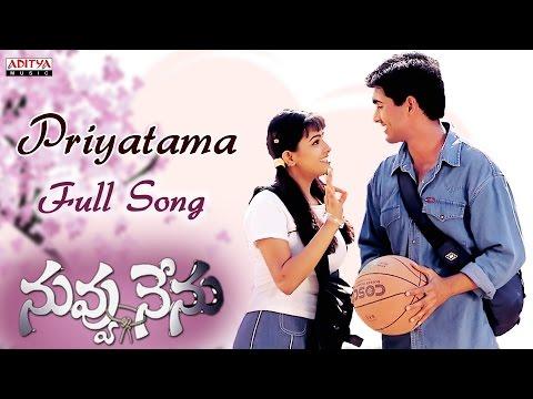 Priyatama Song || Nuvvu Nenu Movie || Uday Kiran, Anitha