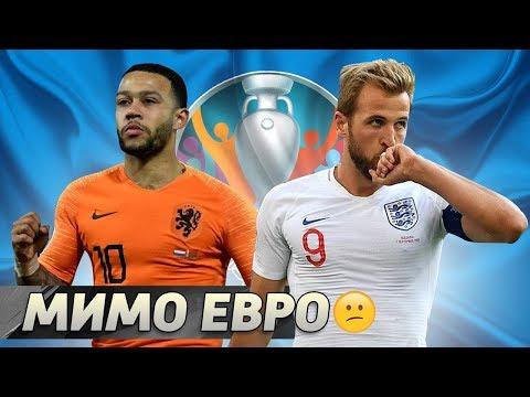 Звёзды, которые РИСКУЮТ ПРОПУСТИТЬ Евро-2020