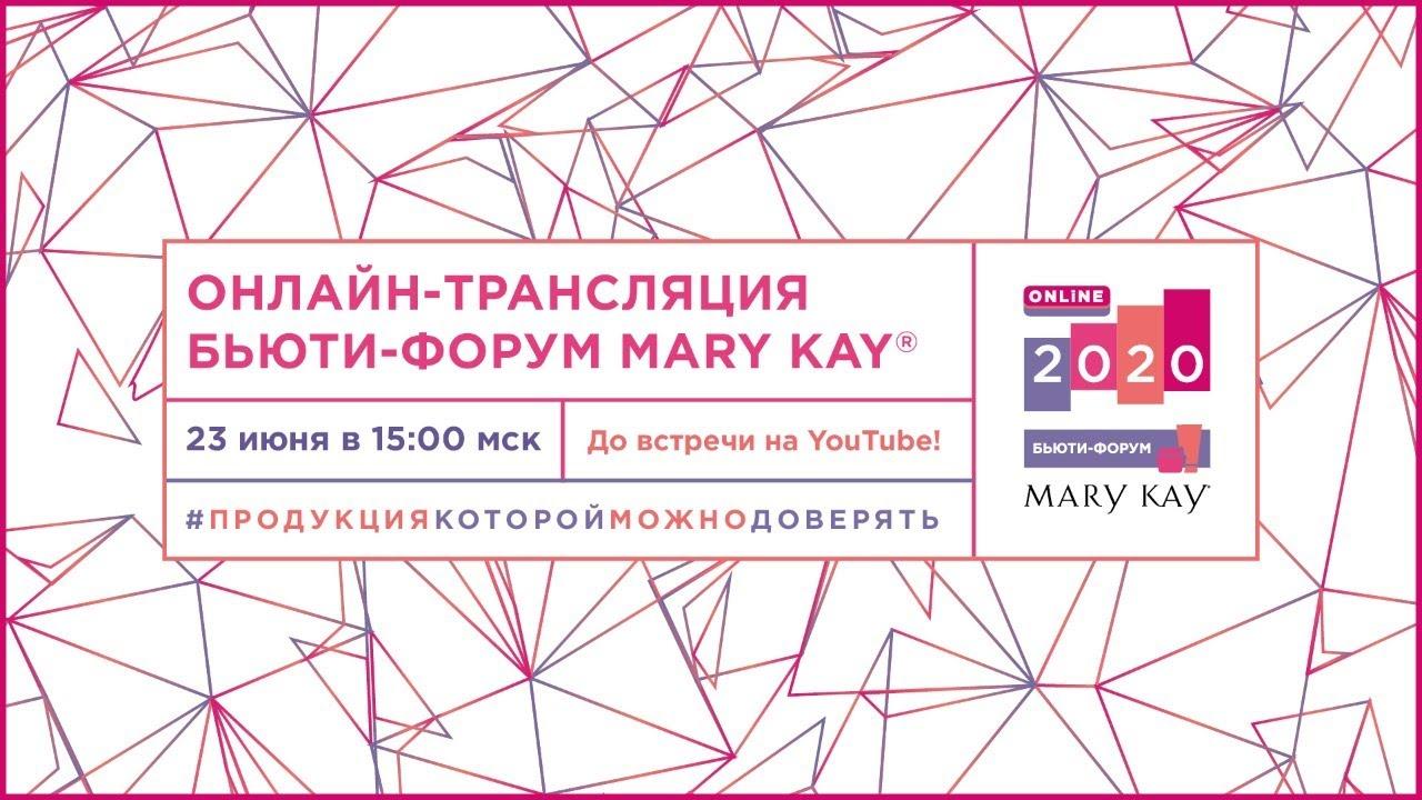 Онлайн бьюти-форум Mary Kay