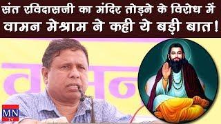 Waman Meshram's Big Statement on Guru Ravidas Temple Demolition in Delhi   MNTv