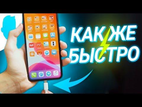 Как зарядить IPhone в 2 раза быстрее и НЕ СПАЛИТЬ? +РОЗЫГРЫШ