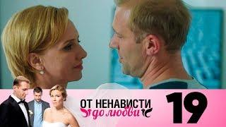 От ненависти до любви | Сезон 1 | Серия 19