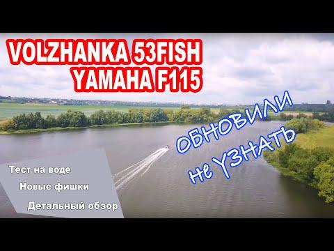 Обновилась! VoLZHaNKa 53