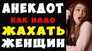 АНЕКДОТ как Надо Жахать Женщин Самые Смешные Свежие Анекдоты