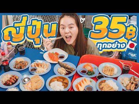 ร้านลับ...อาหารญี่ปุ่นทุกจาน 35 บาท!! ถูกที่สุดในชีวิต!!!
