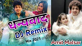 Dhanyawad Tera (Diler Kharkiya) DJ Remix | Renuka Panwar | Angel Rai | Amit Malsar