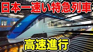 日本一速い特急列車が通過する駅が恐ろしすぎる!!まるで新幹線!!