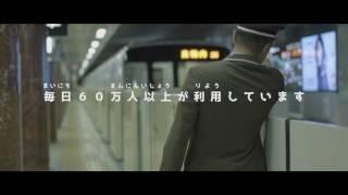 札幌市営交通イメージCM【憧れ篇】(15秒)