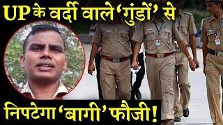 UP के वर्दी वाले 'गुंडों' से आहत BSF जवान ने दी हथियार उठाने की चेतावनी - INDIA NEWS VIRAL