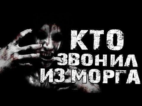 Страшные истории на ночь - КТО ЗВОНИЛ ИЗ МОРГА??? - Видео онлайн