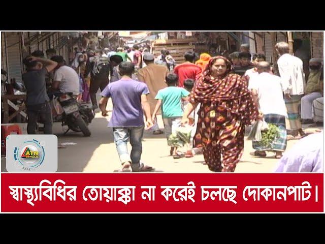 স্বাস্থ্যবিধির তোয়াক্কা না করেই চলছে দোকানপাট। ATN Bangla News