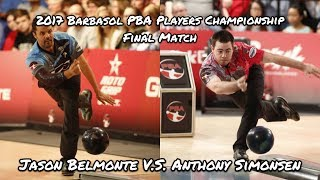 2017 Barbasol PBA Players Championship Final Match - Jason Belmonte V.S. Anthony Simonsen
