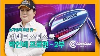 [클리브랜드 골프] 언택트 스핀 스쿨 - 박인비 프로 …