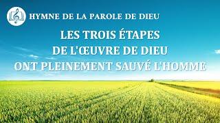 Musique chrétienne en français « Les trois étapes de l'œuvre de Dieu ont pleinement sauvé l'homme »