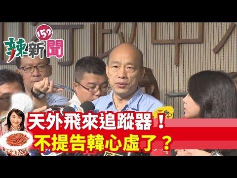 【辣新聞152】天外飛來追蹤器!不提告韓心虛了?2019.08.20