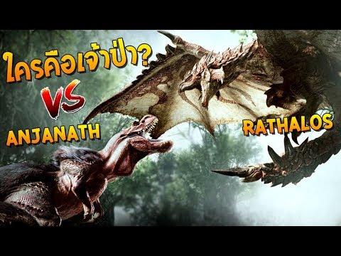ออกล่าทีเร็กซ์มีปีก! | MONSTER HUNTER: WORLD #8 Anjanath Hunt thumbnail
