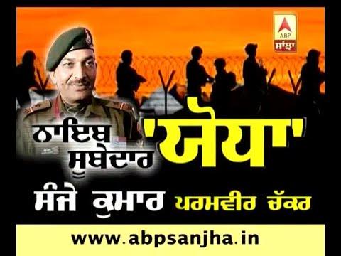 Listen! The gallantry of Param Vir Chakra Nayab Subedar 'Sanjay Kumar'