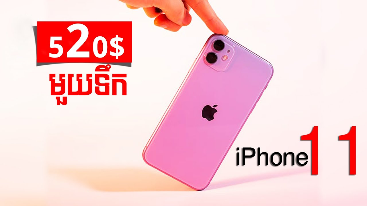 iphone 11 review khmer - phone in cambodia - khmer shop - iphone 11 price - iphone 11 specs