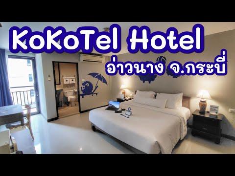 โรงแรม KoKoTel Hotel Aonang จ.กระบี่ ใกล้อ่าวนางแค่ 500 เมตร
