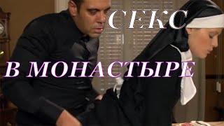 Секс. Шок Секс в монастыре. Секс в Борисоглебском монастыре.  18+(Секс везде. Где сексом только уже не занимаются, даже в монастырях. Новости из Борисоглебского монастыря...., 2016-06-28T17:27:42.000Z)