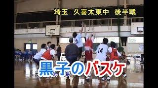 黒子のバスケ 0083 中2 練習試合 久喜太東中学校 VS 黒浜中学校(後半) 百間中体育館
