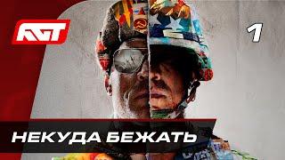 Прохождение Call of Duty: Cold War (Холодная война) — Часть 1: Некуда бежать