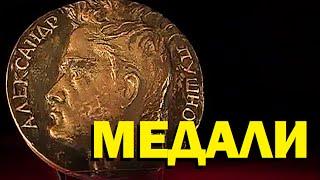 Галилео. Медали