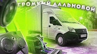 Громкая ГАЗЕЛЬ с фронтом на Russian Bass B200RBF