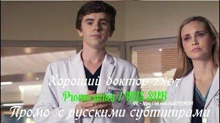 Хороший доктор 2 сезон 7 серия - Промо с русскими субтитрами (Сериал 2017)