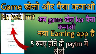 Best Paytm Earning app || Play Game and Earn paytm cash || No task limit || Paytm Hero || Thanks