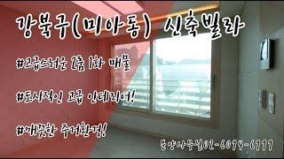 [빌라고] 강북구 미아동 신축빌라 서후그랑빌 2룸구조~…