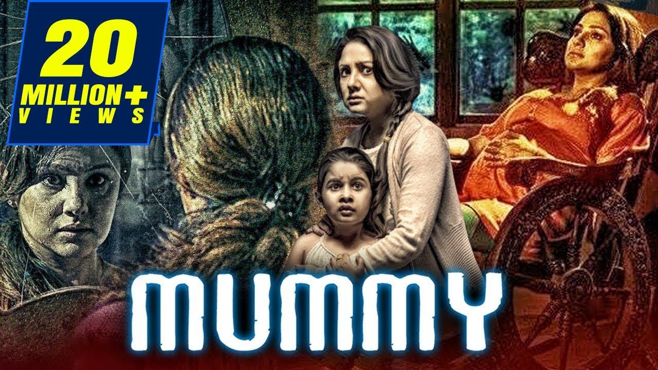 Download साउथ की सबसे डरावनी हिंदी डब्ड मूवी मम्मी (मम्मी सेव मी)   प्रियंका उपेंद्र, युविना पार्थवी