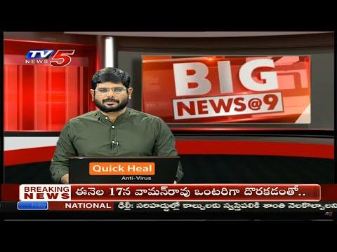 9 PM Headlines by Tv5 Murthy | Big News | AP & Telangana | Political News | TV5 News teluguvoice