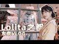 出街造型&東京lolita探店購物分享丨東京lo娘談國產lo牌丨Sony總部揭秘&採訪大佬丨Lolita Brands You Should Check Out in Tokyo丨Shiyin