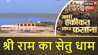 Aadhi Haqeeqat Aadha Fasana | श्री राम का सेतु धाम | News18 India