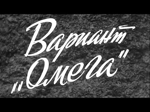 Вариант 'Омега' (1975)