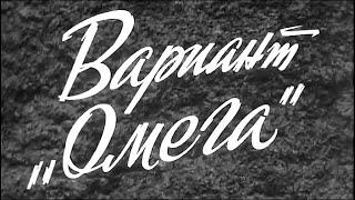 Вариант 'Омега' (1975) | Золотая коллекция фильмов СССР
