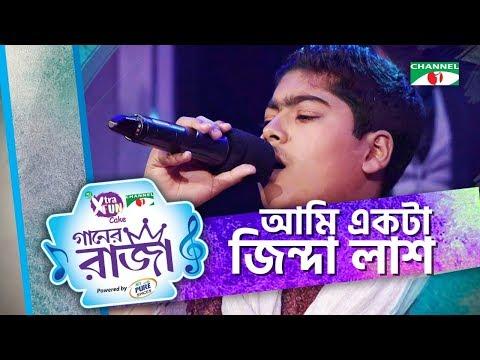 Ami Ekta Zinda Lash | GAANER RAJA | Alif | Bangla Song | Channeli Tv