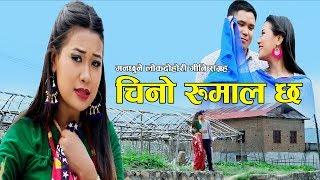चिनो रूमाल छ || New Nepali Lok Dohori 2075 || Chino Rumal Chha || Chetan Gotami & Jharana Pun Magar