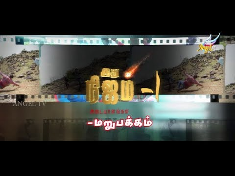 MARUPAKKAM - Making of Ithu Nijam | New Year Special 2020