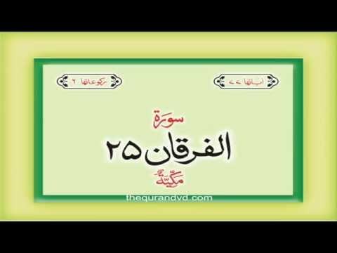 25. Surah Al Furqan  with audio Urdu Hindi translation Qari Syed Sadaqat Ali