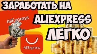 ePN ПАРТНЕРКА ALIEXPRESS / КАК ЗАРАБОТАТЬ НА ПОКУПКАХ В ИНТЕРНЕТЕ / ПАРТНЕРКА ePN CASHBACK