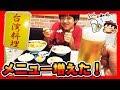 【生ビール直球勝負#15】¥1000 晩酌メニューが2倍に!→台湾料理屋さん