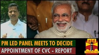 PM Led panel meets to decide on appointment of CVC – Detailed Report